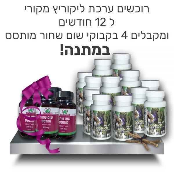 רוכשים ערכת ליקוריץ מקורי ל 12 חודשים ומקבלים 4 בקבוקי שום שחור מותסס במתנה