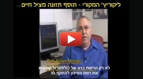פרופץ מיכאל אבירם מסביר על המחקר שעשה בליקוריץ