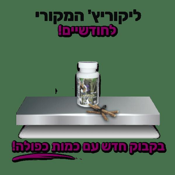 ליקוריץ המקורי - בבקבוק לחודשיים