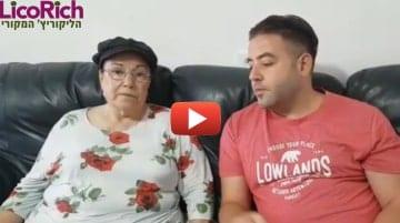 המלצות על הליקוריץ המקורי - אלירן ואמו