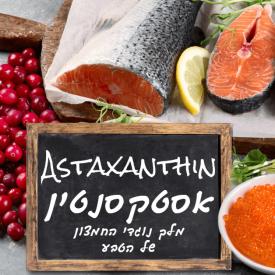 אסטקסנטין - צמח החיים