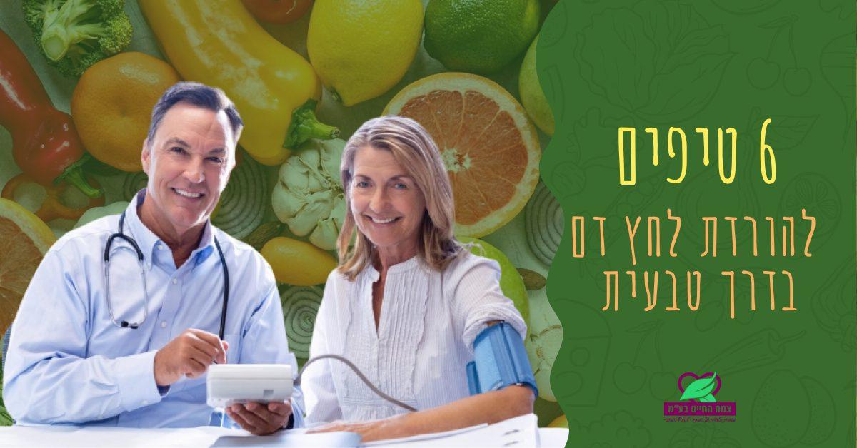 הורדת לחץ דם בדרך טבעית